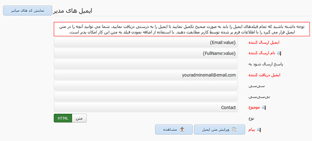 7-rs-form!-pro-farsi-email-config.jpg